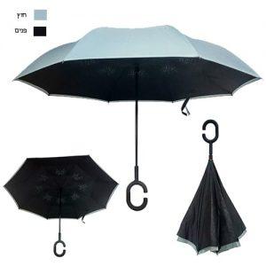 מטריה הפוכה מחיר